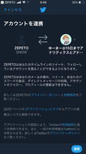 ZEPETOとTwitter