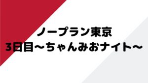 ノープラン東京の3日目